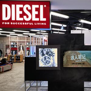 DIESEL与BIE别的 联合出品 BEYOND BRAVE《出格》系列纪录片 第一集-《浪人笔记》正式上映及摄影展展映