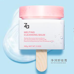 """清爽洁净""""小冰膏"""",解锁卸妆新体验 ——Za净润卸妆膏全新上市"""