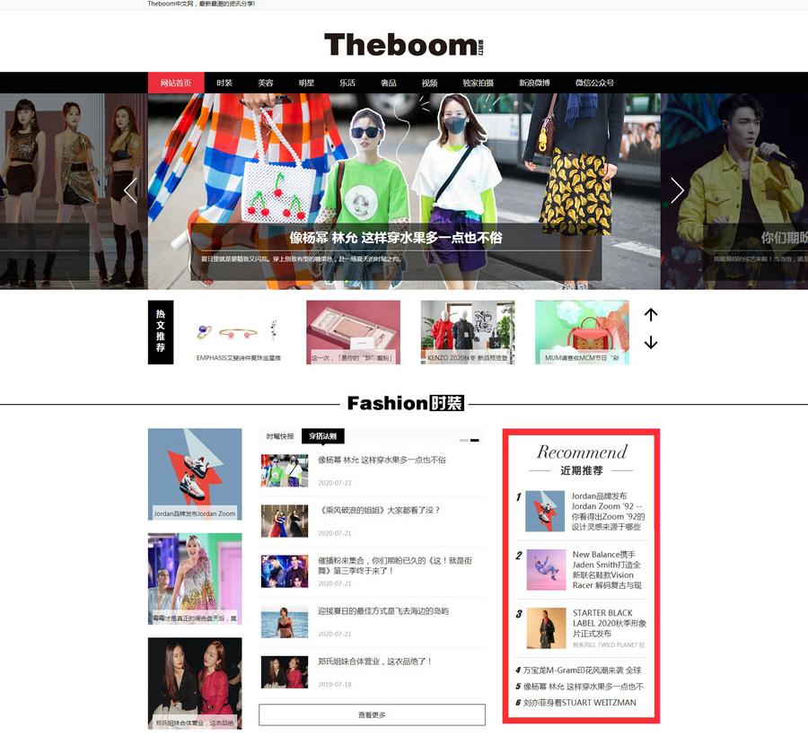 《Theboom新势力》杂志携手www.theboom.com.cn   微博@Theboom新势力 来袭!-天津热点网